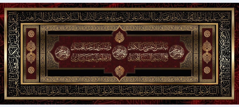 تصویر از پرچم ایام محرم مدل0832