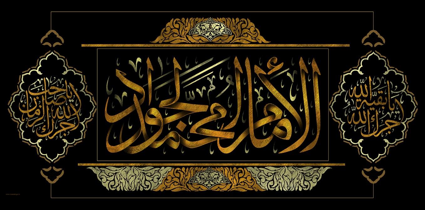 تصویر از پرچم امام جواد(ع) مدل 01353