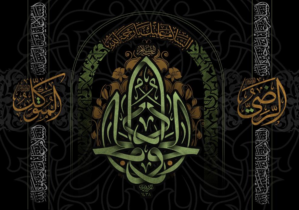 تصویر از پرچم امام جواد(ع) مدل 01352