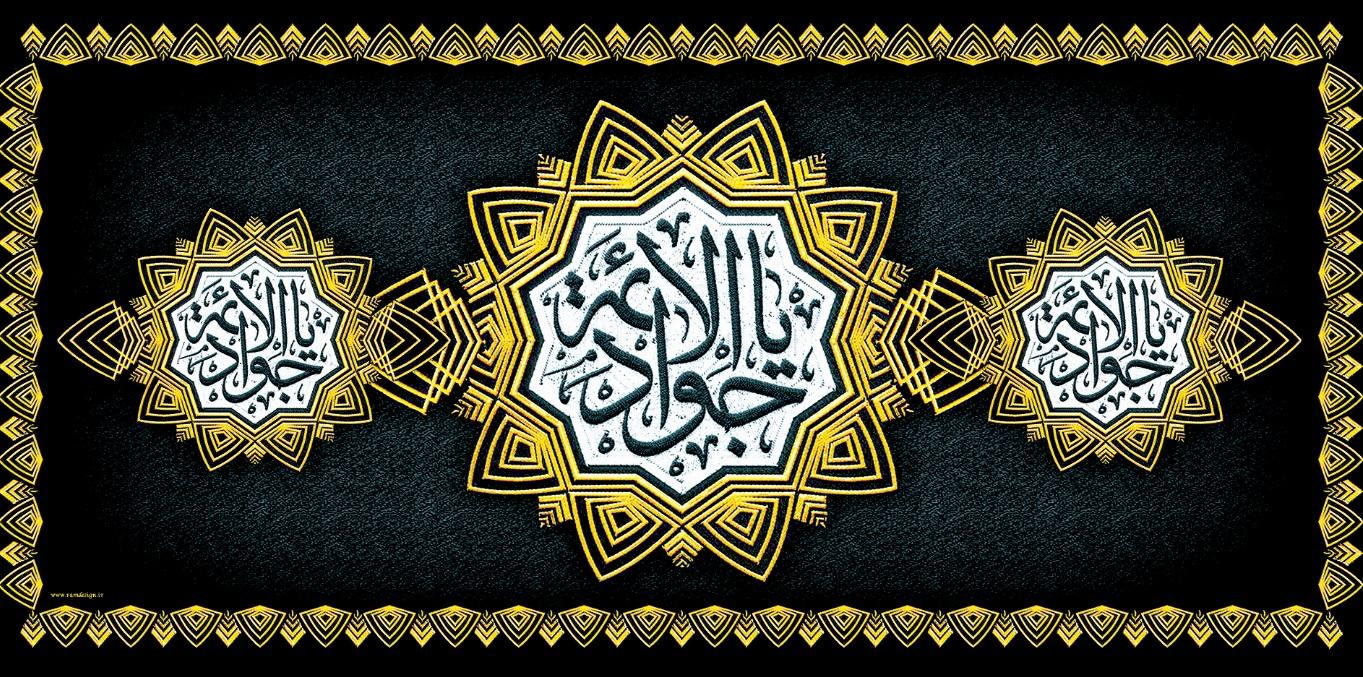 تصویر از پرچم امام جواد ( ع ) مدل 01354