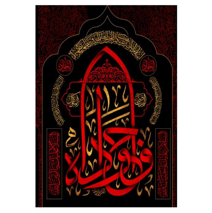 تصویر از پرچم امام جواد ( ع ) مدل 01351