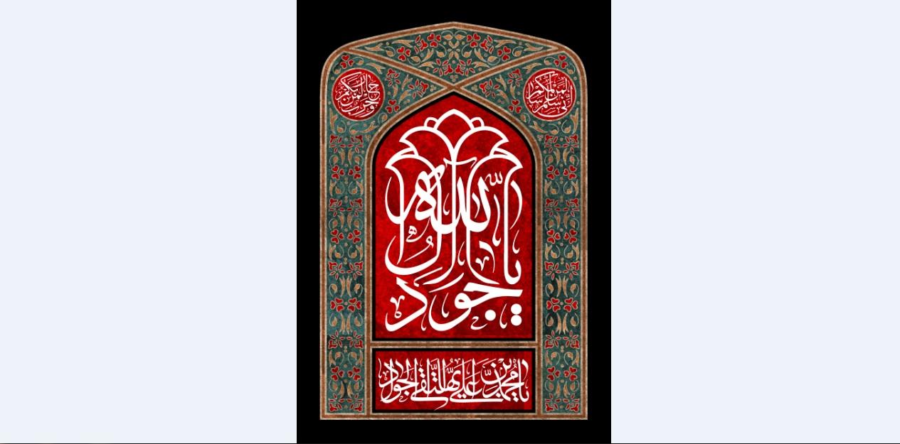 تصویر از پرچم امام جواد ( ع ) مدل 0622