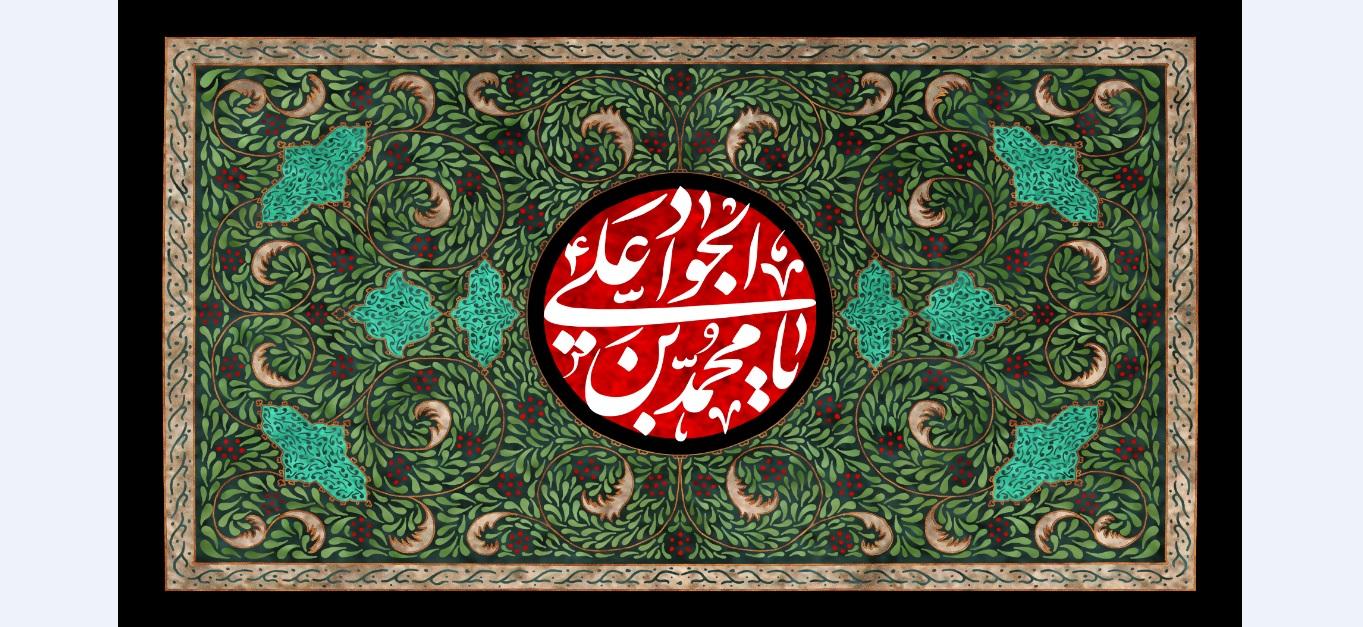 تصویر از پرچم امام جواد ( ع ) مدل 0625