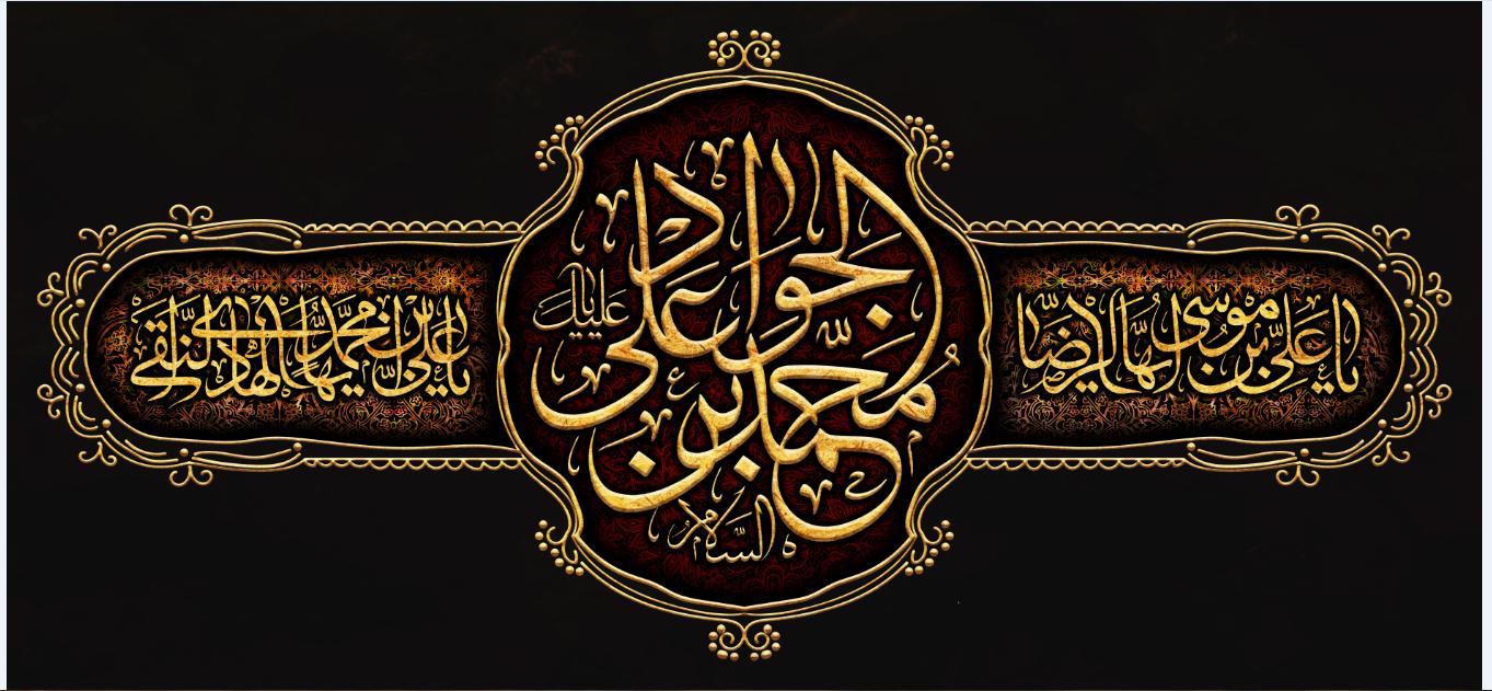 تصویر از پرچم امام جواد ( ع ) مدل 0626