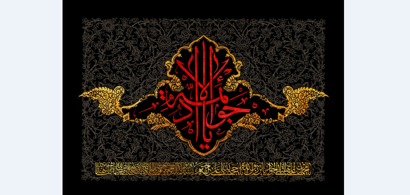 تصویر از پرچم امام جواد ( ع ) مدل0620