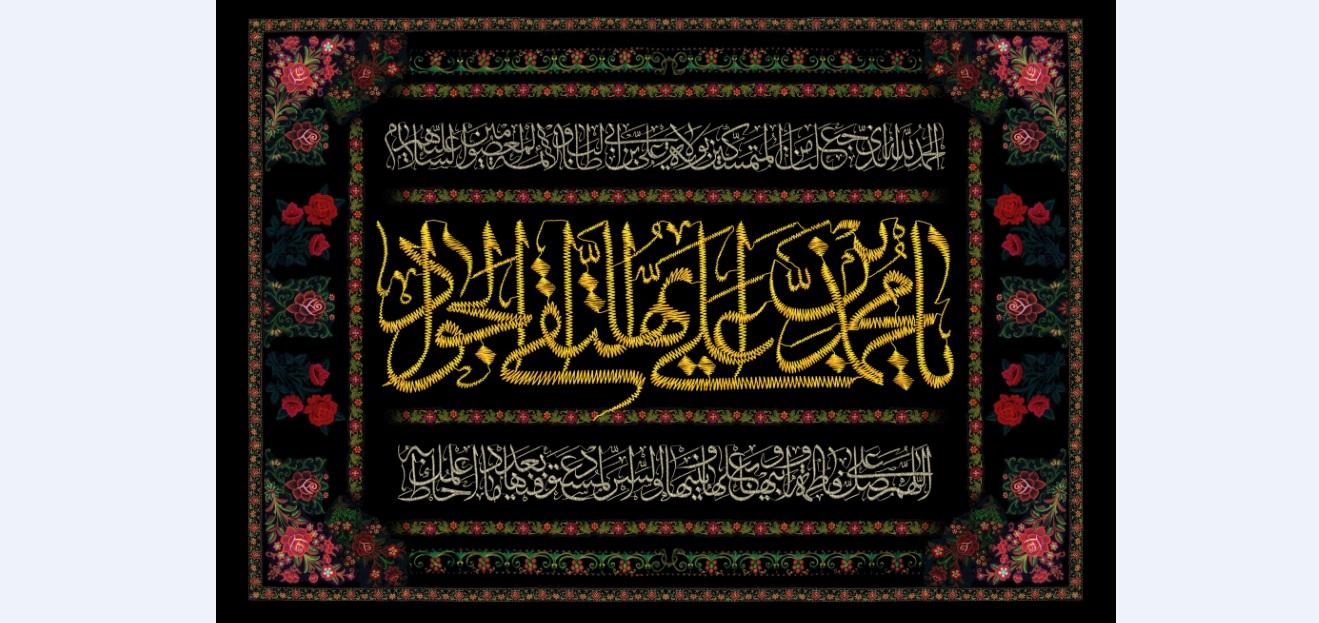 تصویر از پرچم امام جواد ( ع )مدل0621