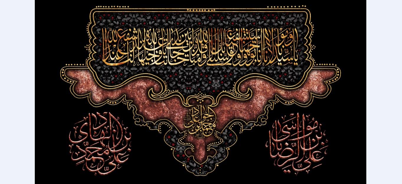تصویر از پرچم امام جواد ( ع )مدل0612