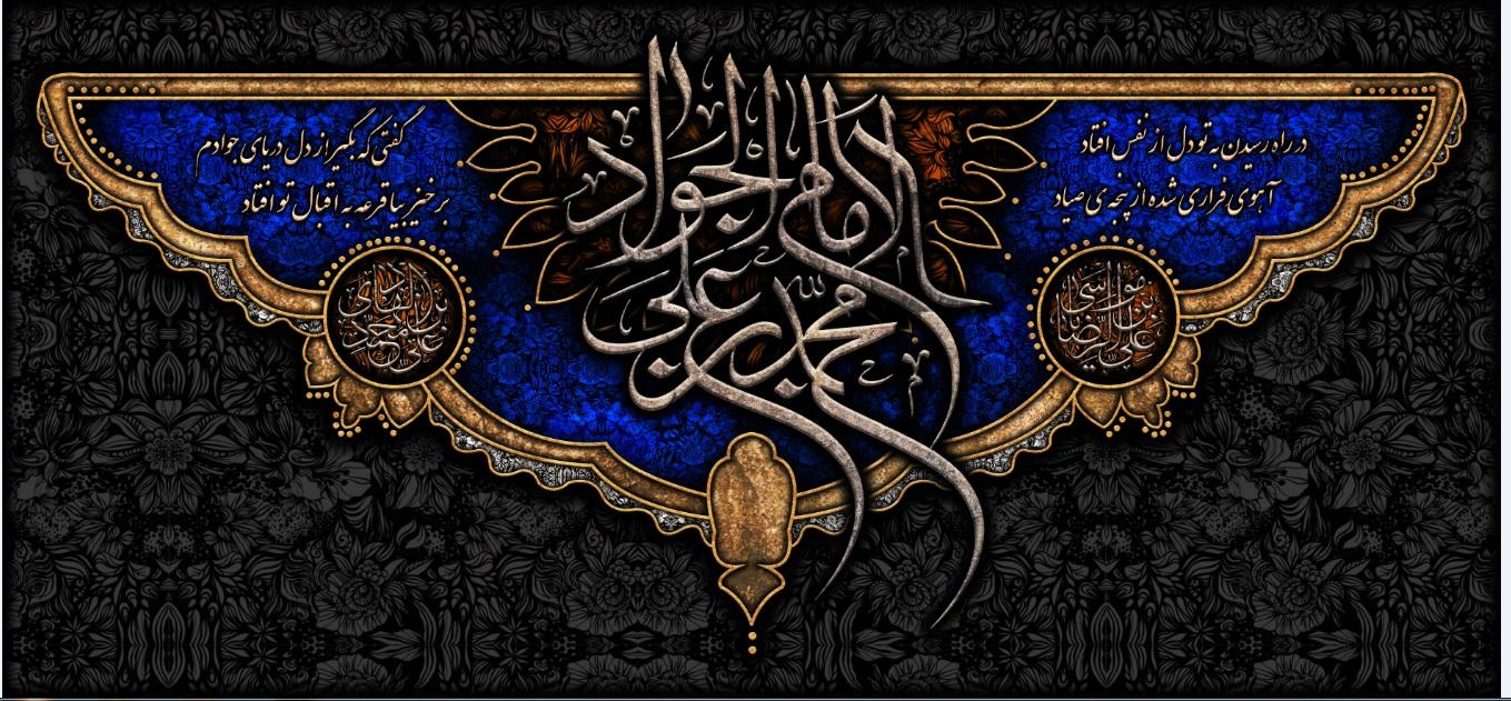 تصویر از پرچم امام جواد ( ع ) مدل0615