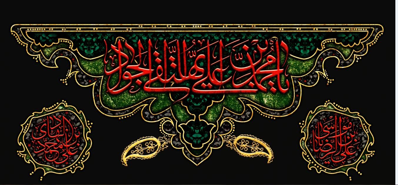 تصویر از پرچم امام جواد ( ع ) مدل 0616
