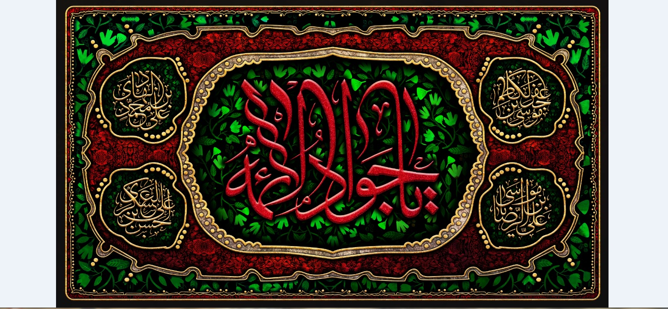 تصویر از پرچم امام جواد ( ع ) مدل 0617