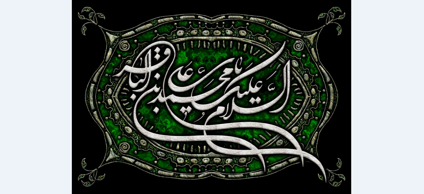 تصویر از پرچم امام محمد باقر ( ع ) مدل0705