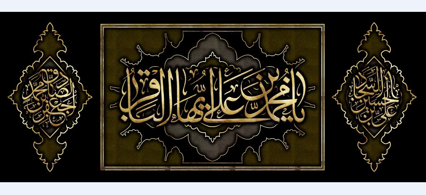 تصویر از پرچم امام محمد باقر ( ع ) مدل0701