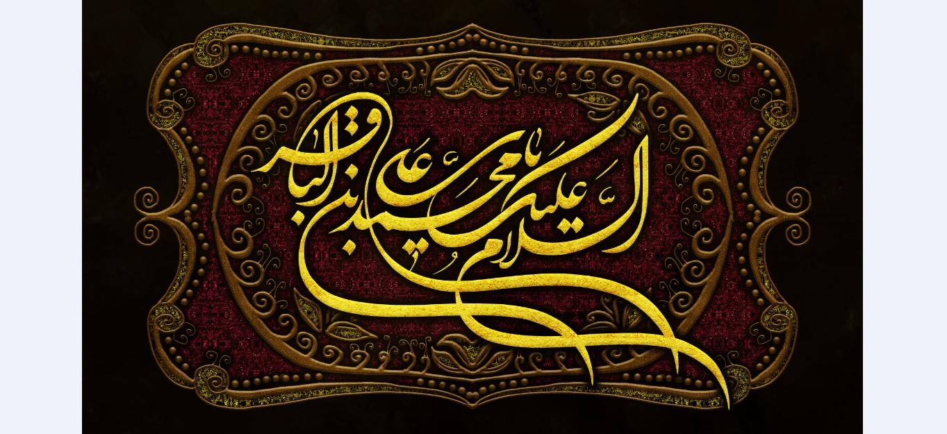 تصویر از پرچم امام محمد باقر ( ع ) مدل0702