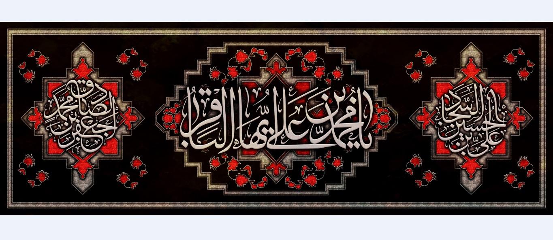 تصویر از پرچم امام محمد باقر ( ع ) مدل0698