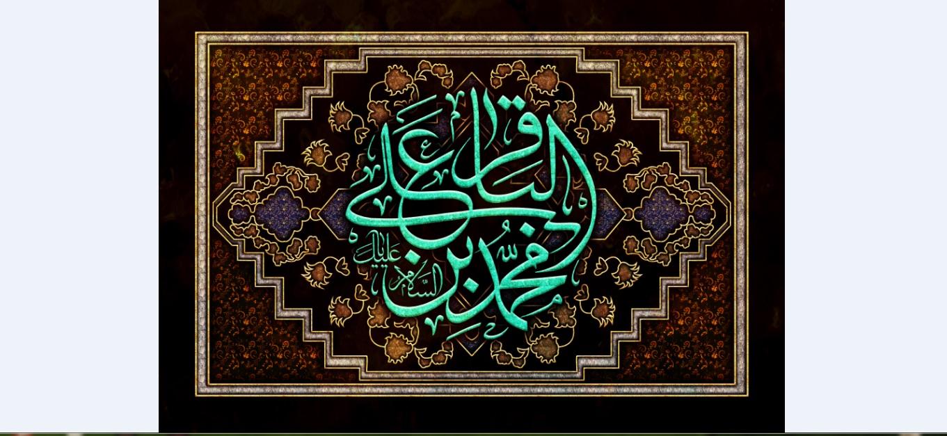 تصویر از پرچم امام محمد باقر ( ع ) مدل0697