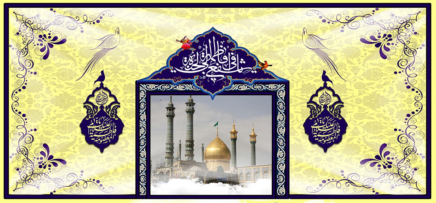 تصویر از پرچم حضرت فاطمه معصومه (س)مدل00156