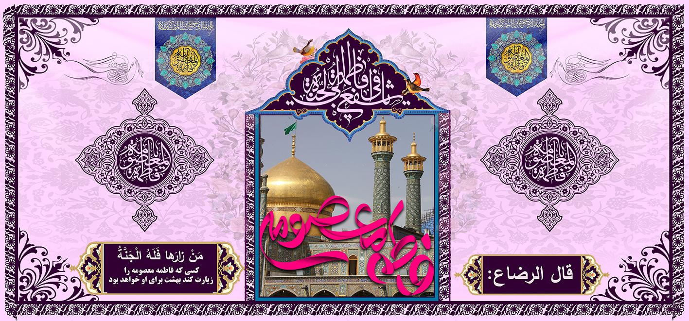 تصویر از پرچم حضرت فاطمه معصومه (س)مدل01559