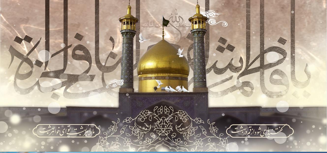 تصویر از پرچم حضرت فاطمه معصومه (س)مدل 01486