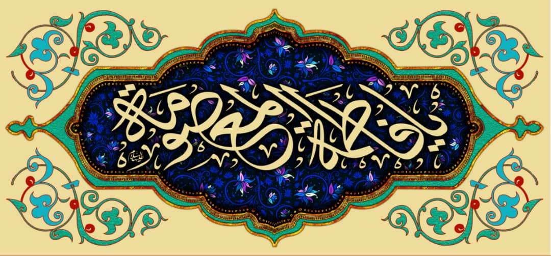 تصویر از پرچم حضرت فاطمه معصومه (س) مدل 01315