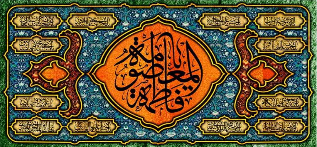 تصویر از پرچم حضرت فاطمه معصومه (س) مدل 01314