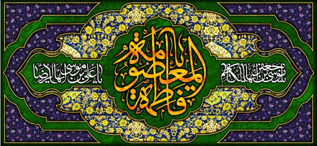 تصویر از پرچم حضرت معصومه ( س) مدل01305