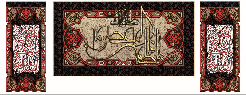 تصویر از پرچم حضرت معصومه (س) مدل 01072