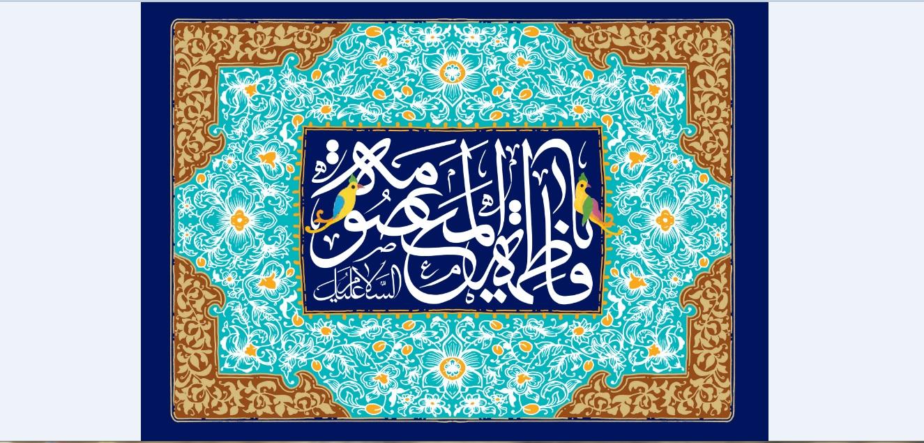 تصویر از پرچم حضرت معصومه ( ع ) مدل0515