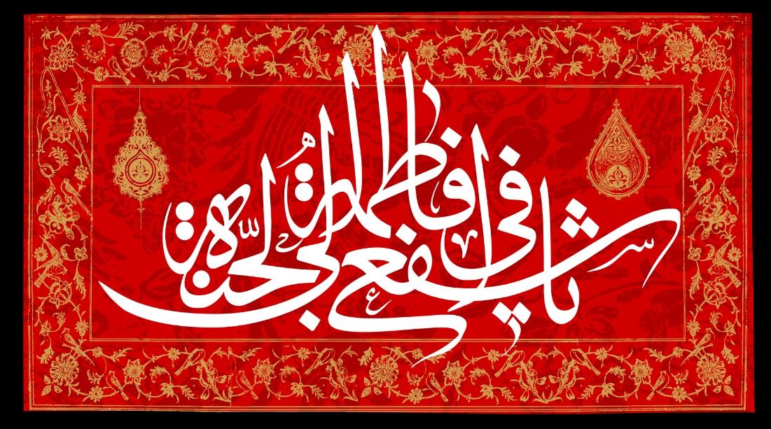 تصویر از پرچم حضرت معصومه (س) مدل 0249