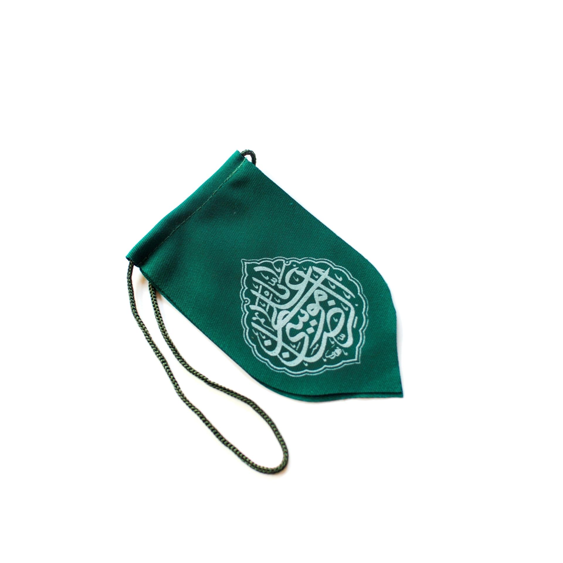 تصویر از آویز خودرو یا علی بن موسی الرضا