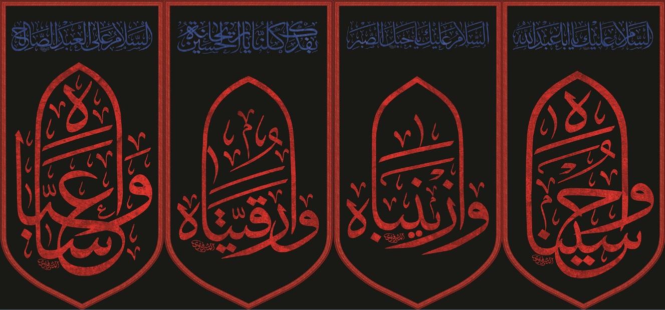 تصویر از پرچم ایام محرم مدل01710