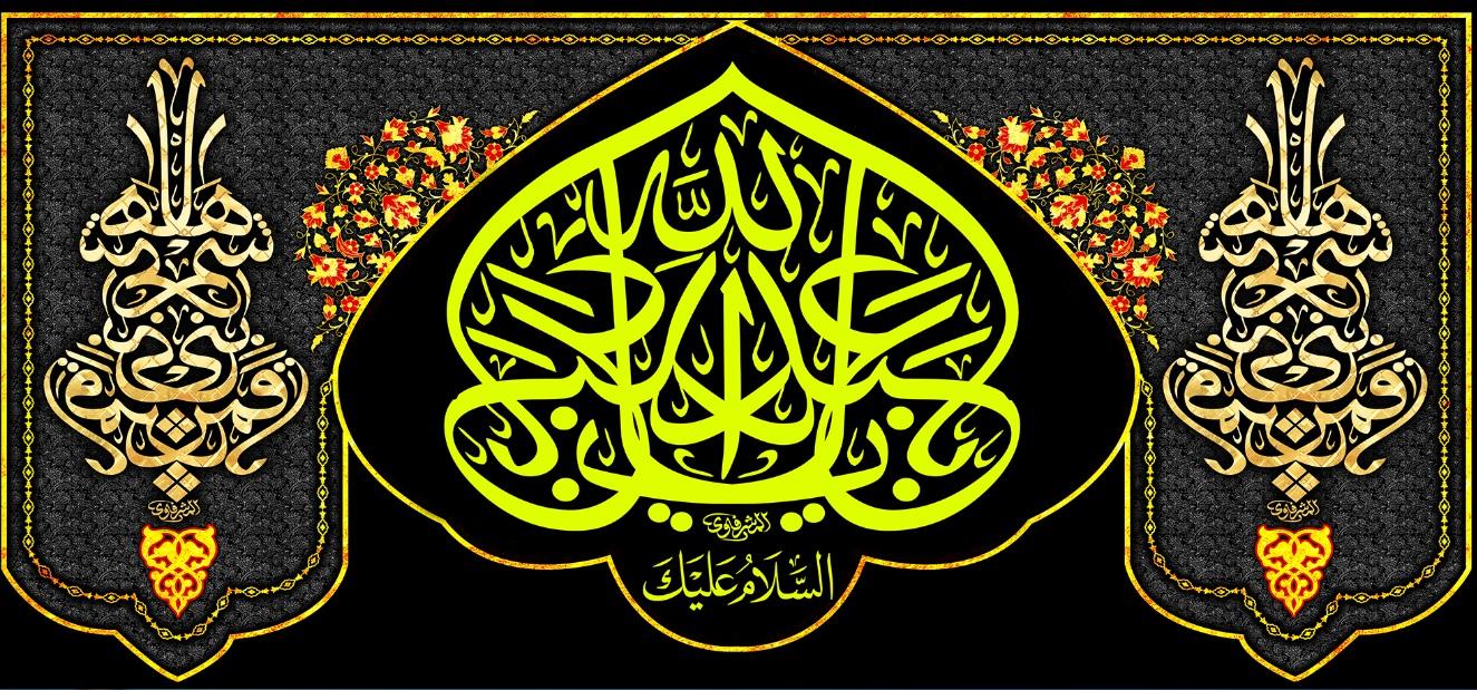 تصویر از پرچم ایام محرم مدل 01593