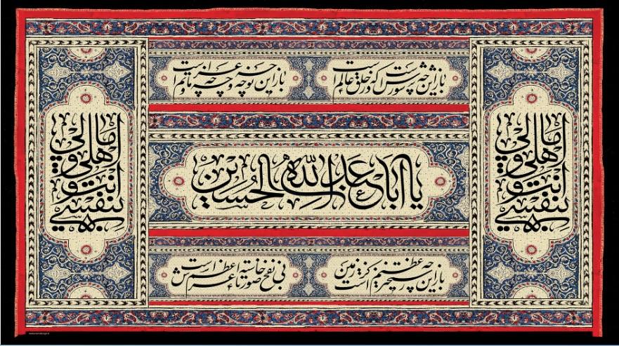 تصویر از پرچم ایام محرم مدل 01409