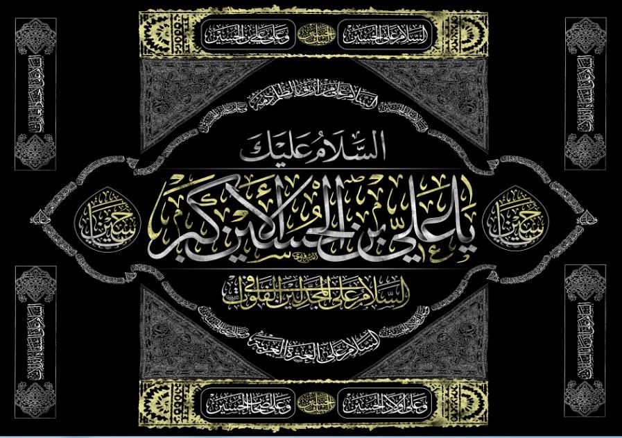تصویر از پرچم ایام محرم مدل 01388