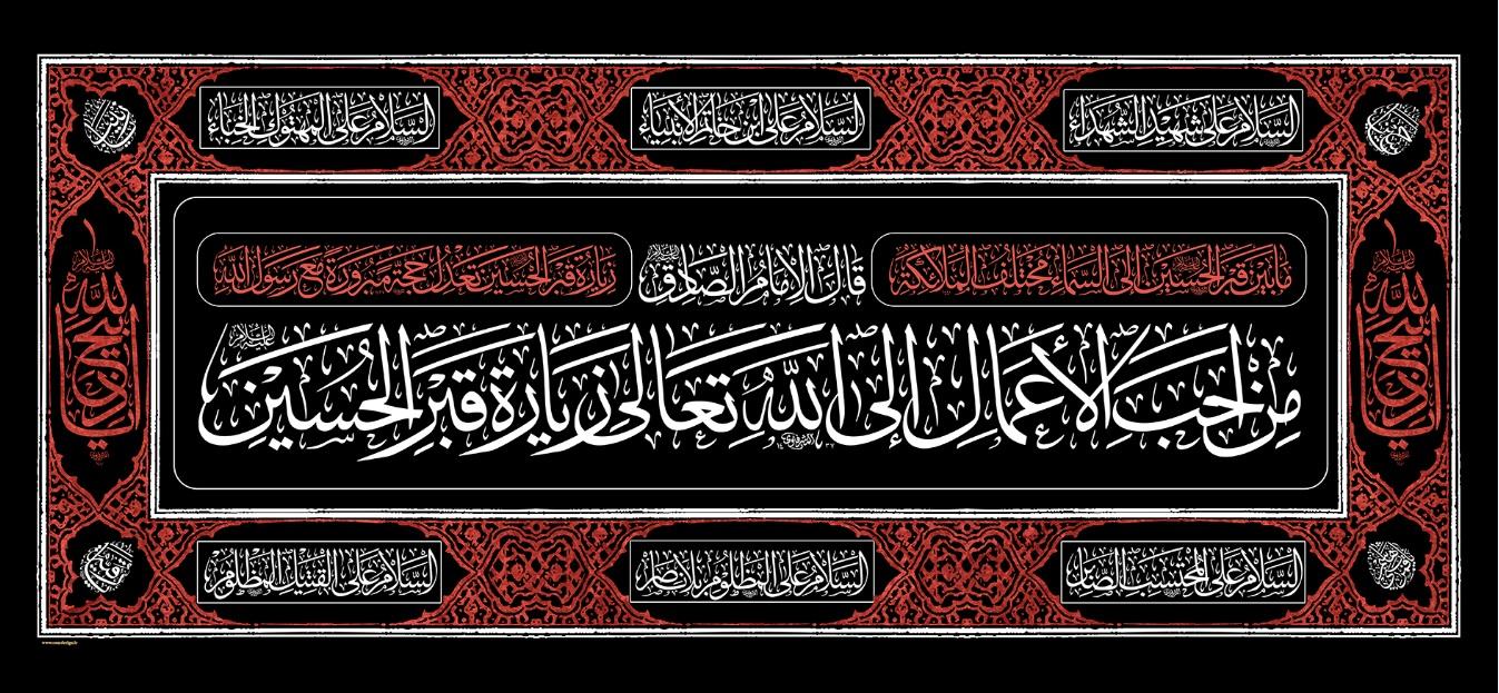 تصویر از پرچم ایام محرم مدل 01380