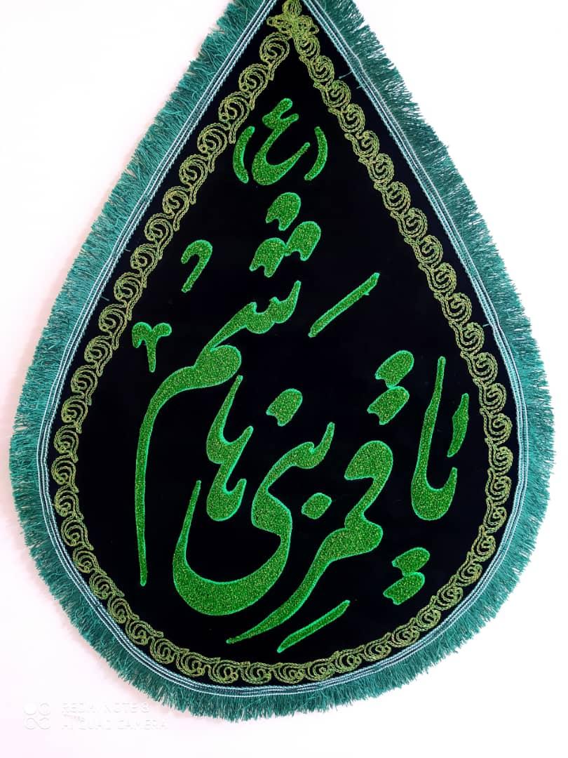 تصویر از پرچم اشکی یا قمر بنی هاشم(ع)