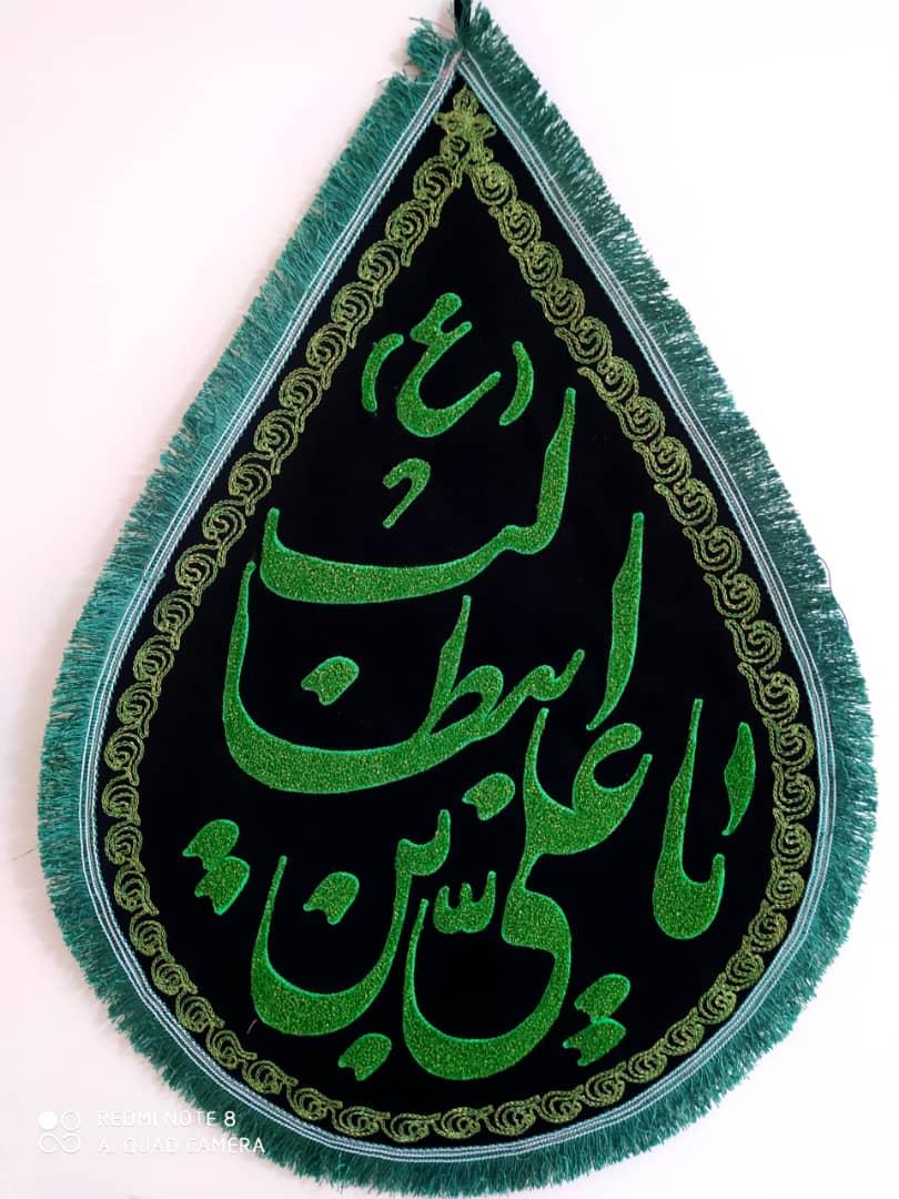 تصویر از پرچم اشکی یاعلی بن ابیطالب(ع)