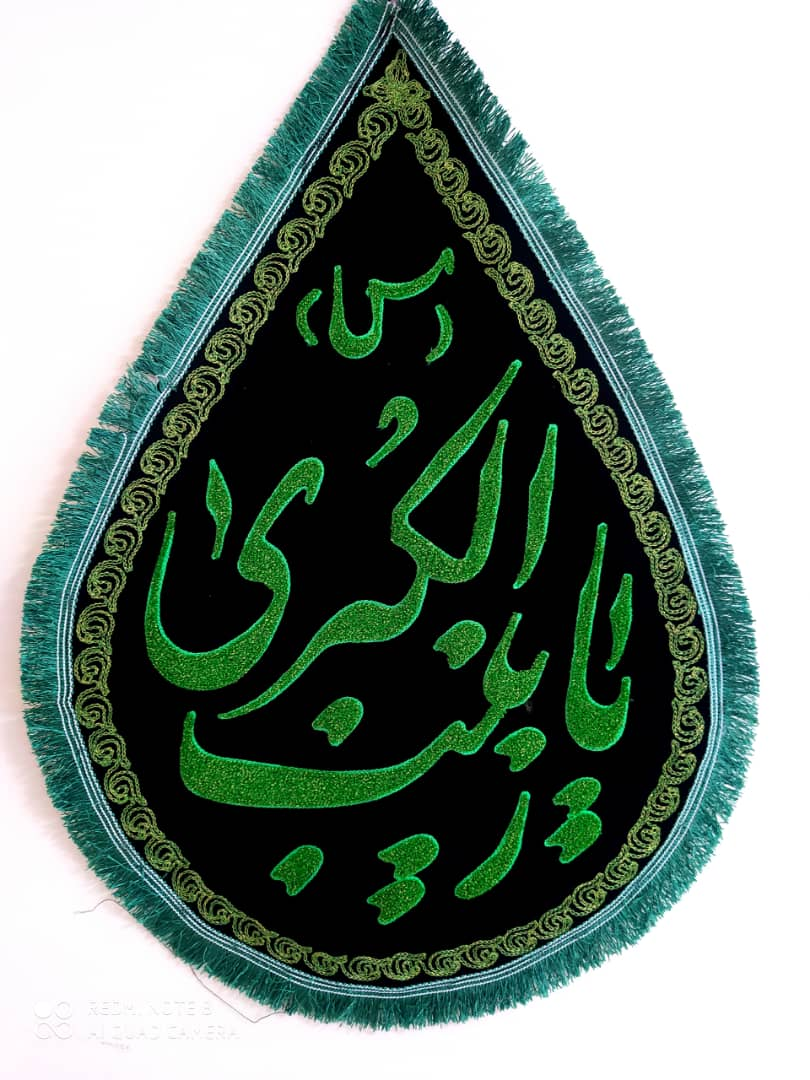 تصویر از پرچم اشکی یا زینب الکبری(س)