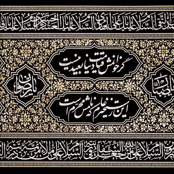تصویر از کتیبه اشعارمحتشم کاشانی کد ۴۰۱