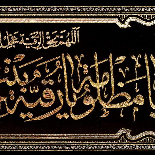 تصویر از پلاکارد افقی یا مظلوم یا رقیه بنت الحسین کد ۲۹