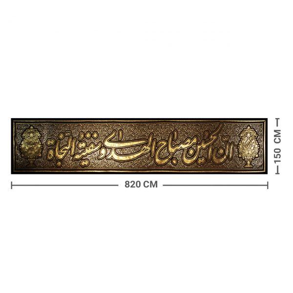 تصویر از پلاکارد افقی ان الحسین مصباح الهدی و سفینه النجاه کد ۱۶