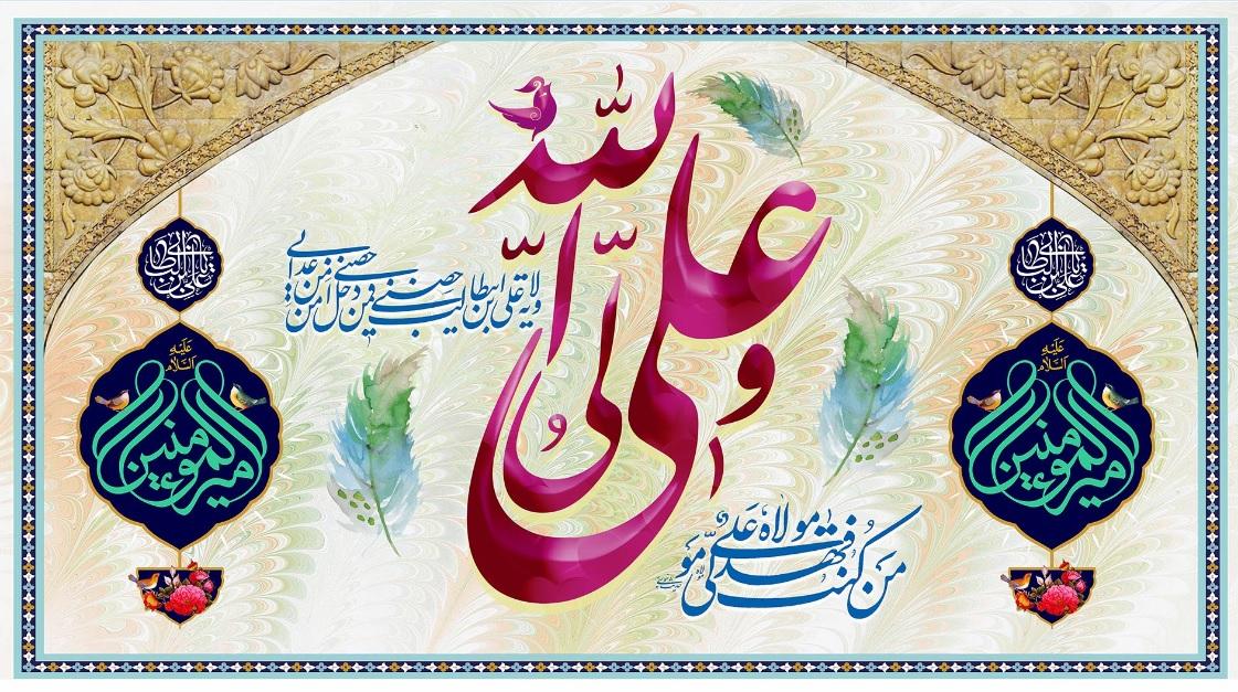 تصویر از پرچم عید غدیر مدل 01401