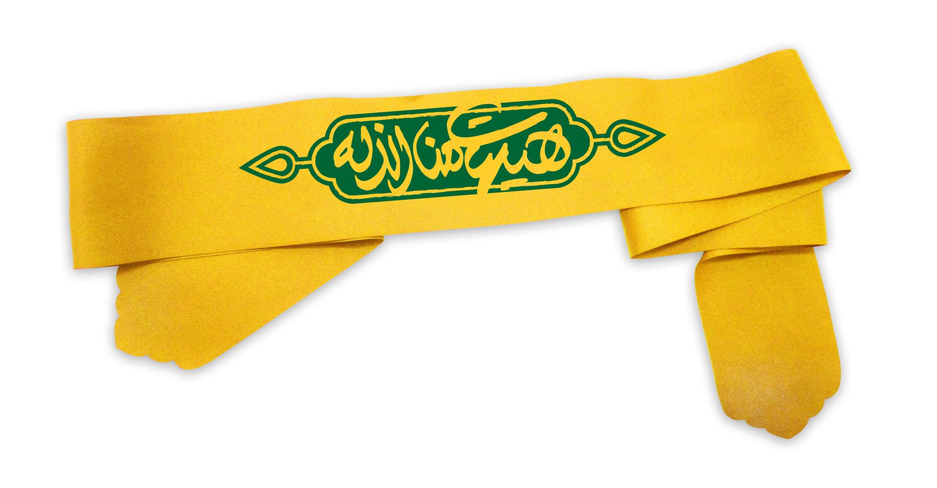 تصویر از سربند طرح «هیهات منا الذله»