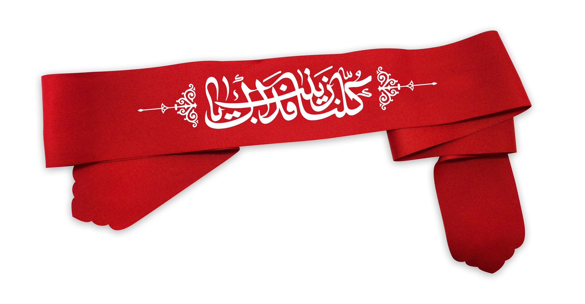 تصویر از سربند طرح «کلنا فداک یا زینب»