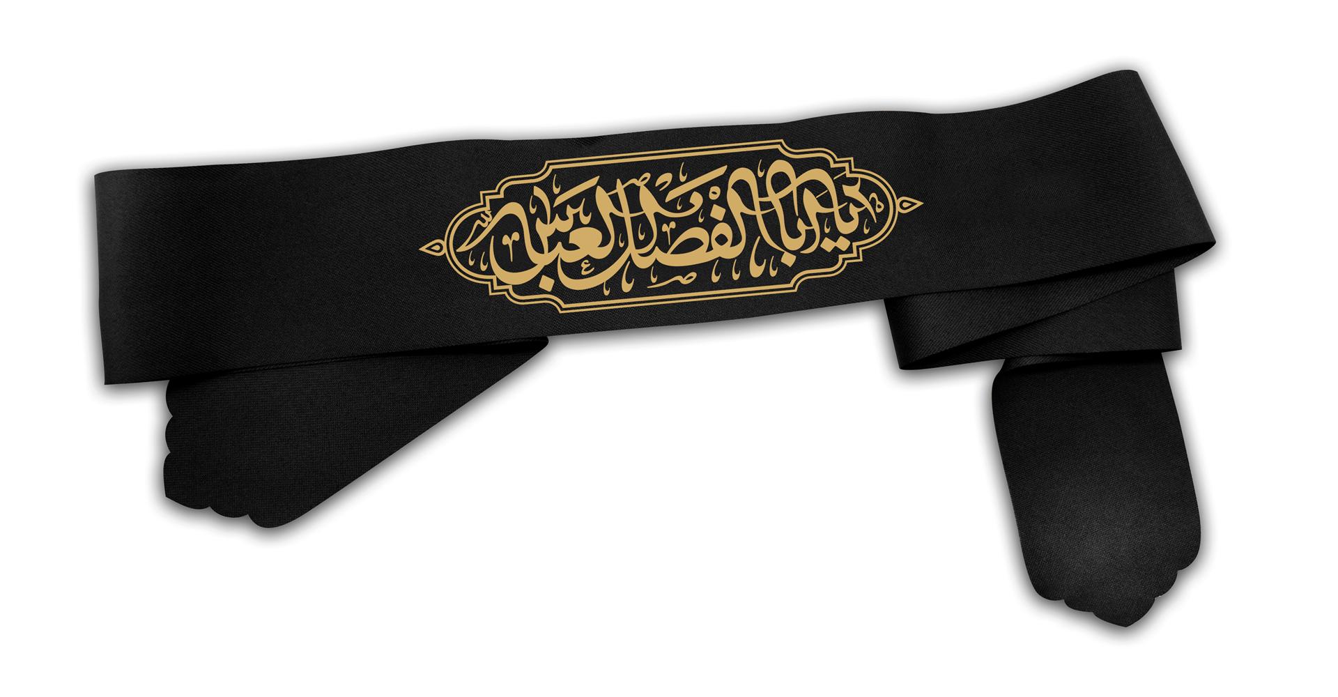 تصویر از سربند یا اباالفضل العباس