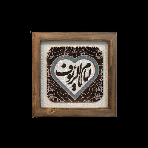 تصویر از امام رئوف کد 10