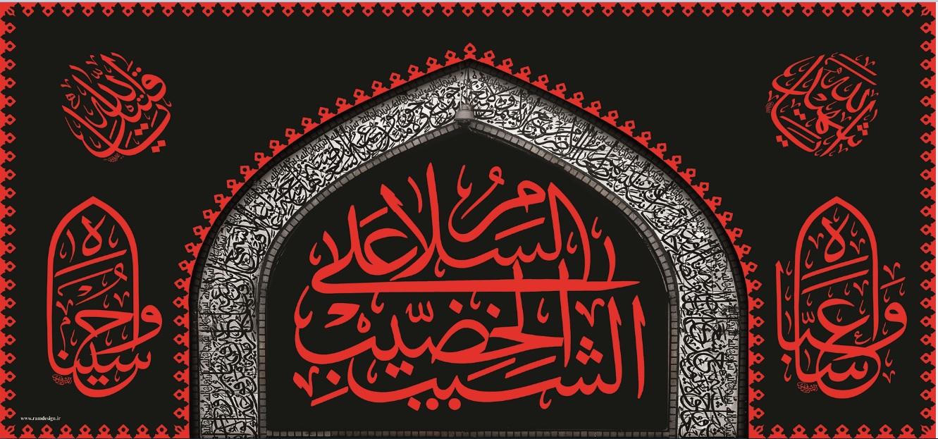 تصویر از پرچم ایام محرم مدل01741