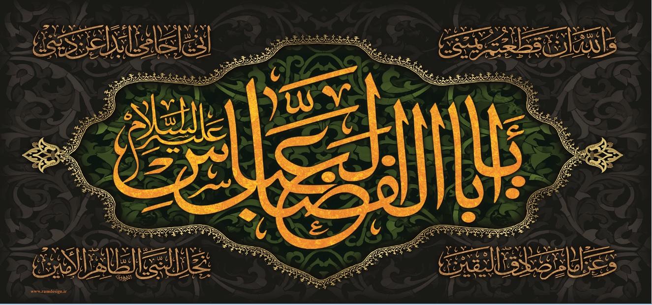تصویر از پرچم ایام محرم مدل01737