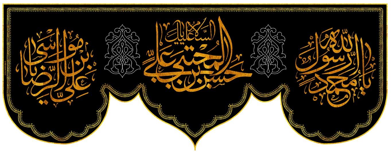 تصویر از پرچم ایام صفر مدل01475