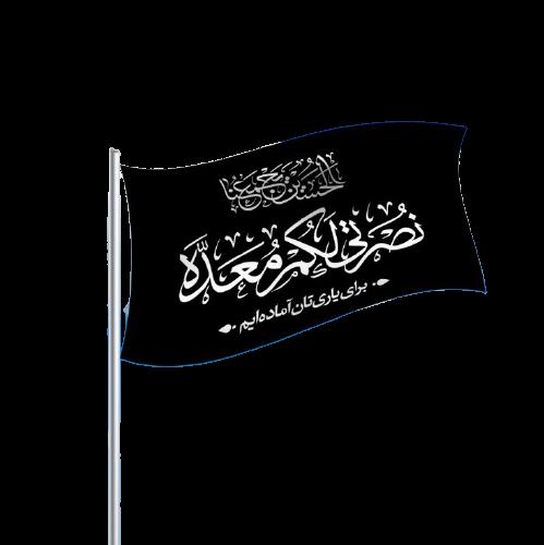 تصویر از پرچم ساتن مدل 01076