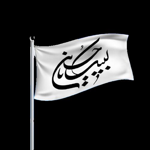 تصویر از پرچم ساتن مدل 01075